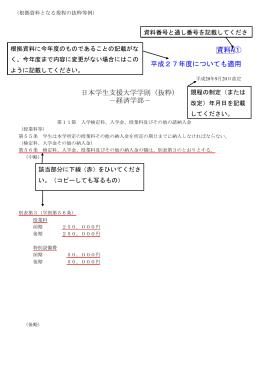 WORD:56KB - 日本学生支援機構