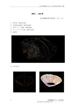3次元地形設計演習 【課題1】