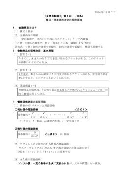「企業金融論」(2006年4月13日) 中島 - BBWeb