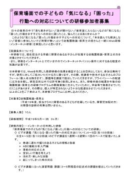 受講条件について - 兵庫教育大学 第1部