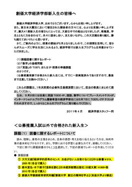 新入生へに課題①【ワード/Download】