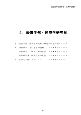 経済学部・経済学研究科の現況調査表