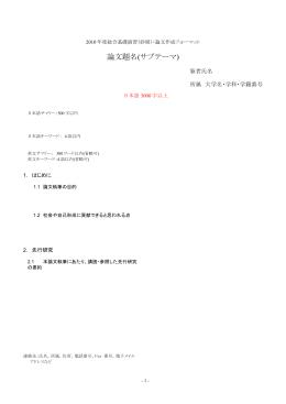2005年度人工知能学会全国大会・原稿作成案内 (Word版)
