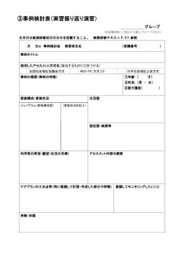 事例検討表 - 千葉県社会福祉協議会