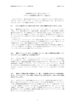 慶應義塾大学SFCフランス語研究室 2005年4月 <慶應義塾大学SFC