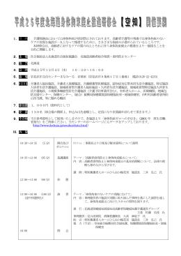 平成19年度 北海道虐待防止研修会