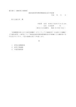 様式1-4-v2 - 久田研究室