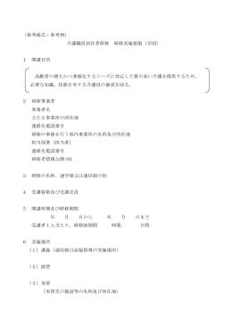 参考様式 (実施要領・学則) [Wordファイル/32KB]