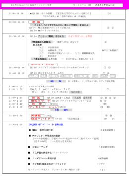 6h防災タイムスケジュール(Wordデータ