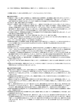 2011年度 刑事訴訟法/専修刑事訴訟法 最終アンケート 全回答