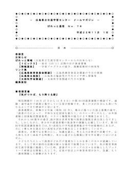 広島県立生涯学習センター メールマガジン - ぱれっと通信 No.76 平成