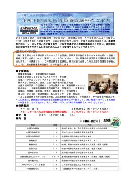 財団法人東京都老人総合研究所・福祉振興財団指定
