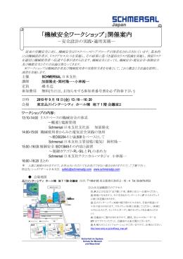 機械安全WS申込み用紙