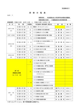 別添様式5 研 修 日 程 表 NO.1 事業者名 社会福祉法人和泊町社会