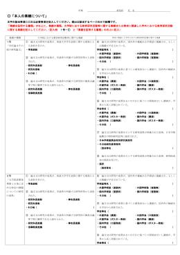 25本人の業績について(学生配付用). - 筑波大学大学院 人間総合科学