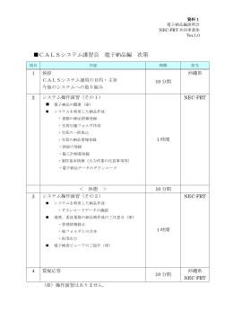1 - 沖縄県CALSシステム運用サイト