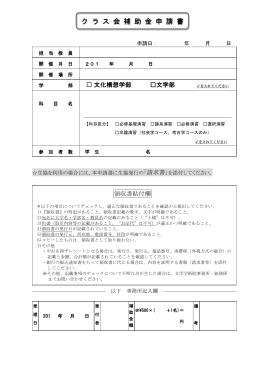 クラス会補助金申請書 - 早稲田大学 文化構想学部