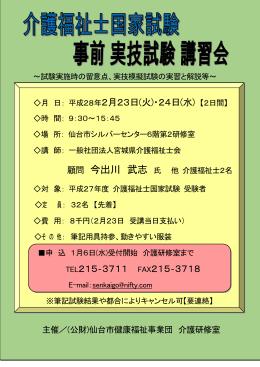 平成19年度 介護職スキルアップ研修(第4回)