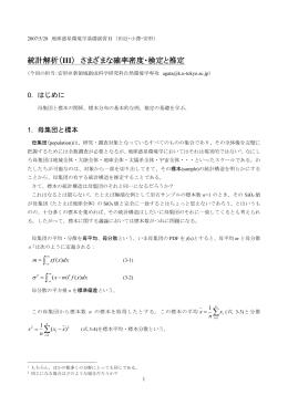 2007/5/14 地球惑星環境学基礎演習II (田近・小澤・安形)