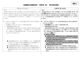 中期計画(案)修正前後対照表 [Wordファイル/93KB]