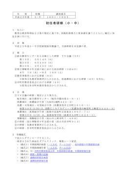 1001 初任者研修(小)