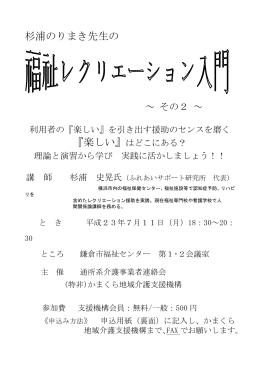 「福祉レクリエーション入門」~その2~お申込み用紙