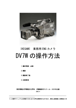 DV7Wの操作方法