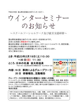 平成18年度 日本社会福祉士会「東海北陸ブロック社会福祉士研修大会」