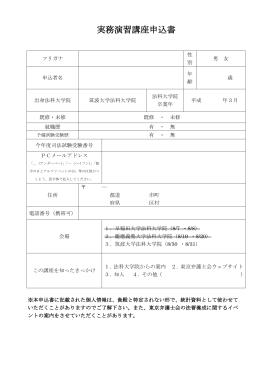 実務演習講座 優先枠申込書