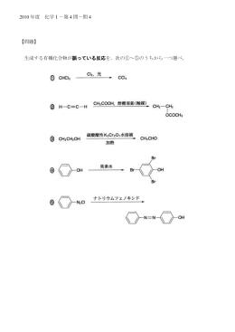 2010年度 化学Ⅰ-第4問-問4 【問題】 生成する有機化合物が誤って