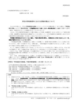 2008/04/22 日本語教育研究科および日本語センター 設置科目担当者