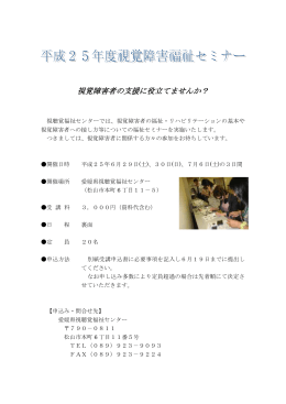 受講申込書はこちらから - 愛媛県視聴覚福祉センター