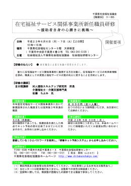 ダウンロードする - 社会福祉法人 千葉県社会福祉協議会 社会福祉研修