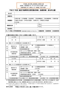 申込書(word版).