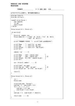 情報処理Ⅰ演習 実習課題 構造体基礎 学籍番号 コース 技術・設計 氏名