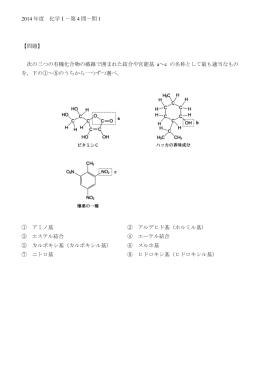 2014年度 化学Ⅰ-第4問-問1 【問題】 次の三つの有機化合物の破線