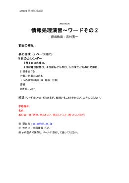 120424情報処理演習 2012.04.24 情報処理演習〜ワードその2 担当