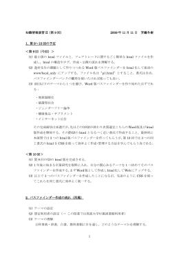 知識情報演習II(第9回) 2009年11月11日 芳鐘冬樹 1. 第9~10回の