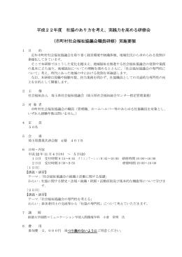 平成20年度 市町村社会福祉協議会職員研修 実施要領(案)