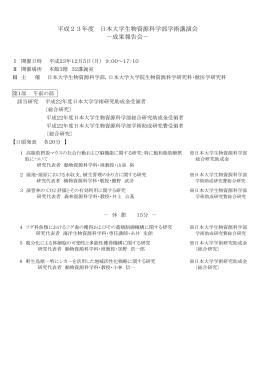 平成16年度学術講演会実施要項(案)