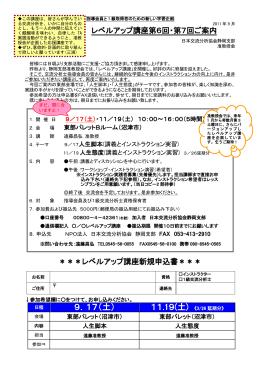 第6・7回レベルアップ講座ご案内 - NPO法人 日本交流分析協会 静岡支部