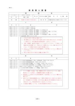 様式1(記入例) - 北海道大学医学部保健学科/大学院保健科学院/大学院
