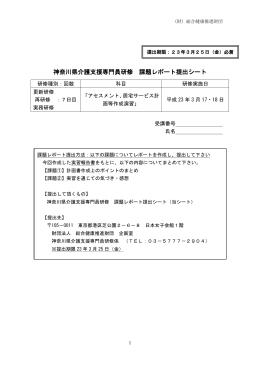 再研修・実務研修 - 公益財団法人 総合健康推進財団 関東支部