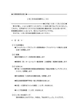 静岡県健康福祉部