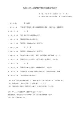 FAX送信 平成12年8月 日