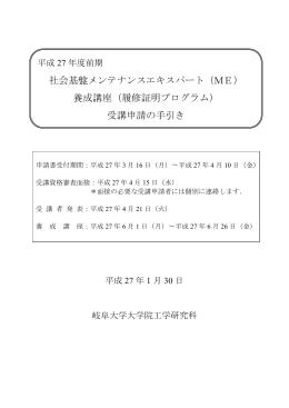 平成27年1月30日 岐阜大学大学院工学研究科 社会基盤メンテナンス