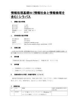 情報 - 大阪府立大学