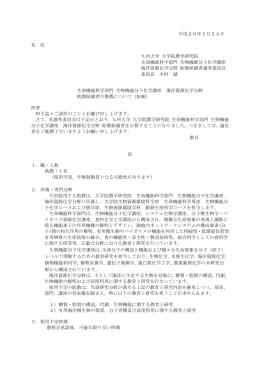 平成20年 月 日 - 九州大学 教員公募情報