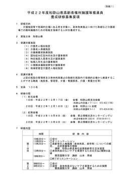 (別紙1) 平成22年度和歌山県高齢者権利擁護等推進員 養成研修募集
