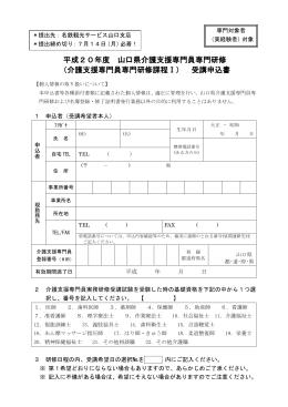 「平成18年度 山口県介護支援専門員専門研修」専門課程Ⅱ